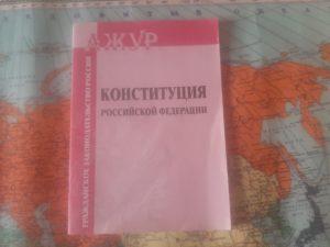 Конституция Российской Федерации 1993